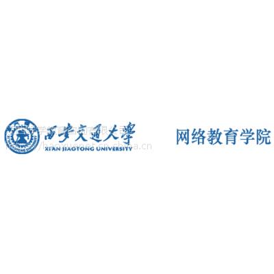 2019春季西安交通大学网络远程学历教育招生高起专、专升本