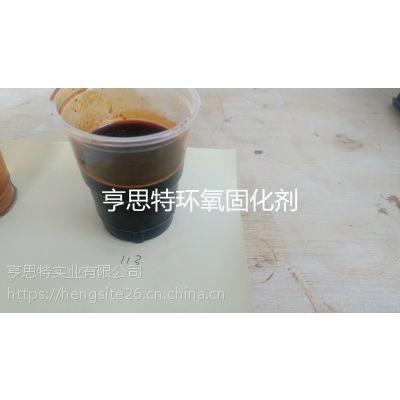 苏州亨思特环氧固化剂113芳香胺品质好性能稳定的黑色底涂固化剂