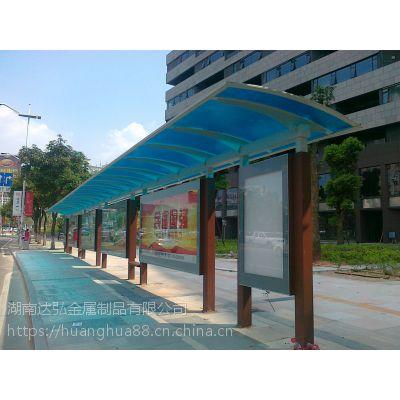 娄底公交站台有何优势-实现公路崭新的候车亭款式-新颖的士站台产品-湖南达弘