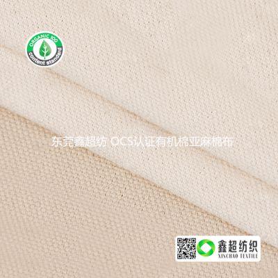 供应亚麻棉布外贸鞋材箱包环保平纹布批发现货OCS有机认证麻棉布