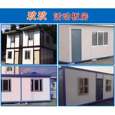 活动集装箱板房-玖玖新概念环保经济型-活动集装箱板房尺寸