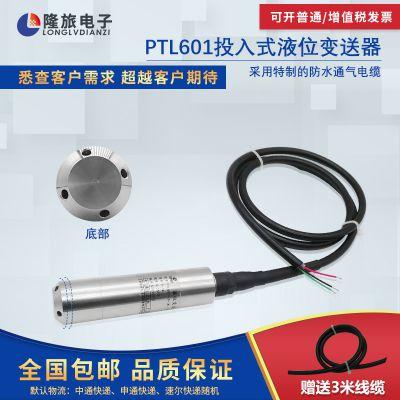 上海隆旅PTL601高精度投入式液位变送器地下水液位传感器