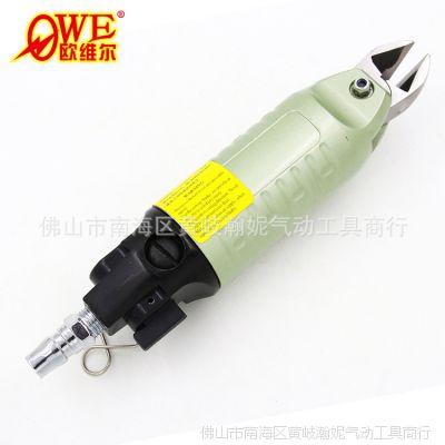 正品欧维尔OW-HS20气剪 气动剪刀头铁皮金属钢铁丝剪配快取S5刀头
