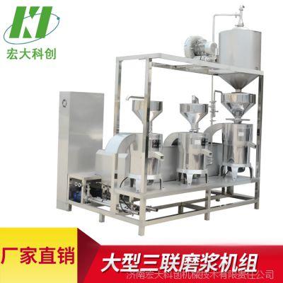 厂家直销全自动三连磨浆机,高效三联磨浆系统豆制品加工厂必备