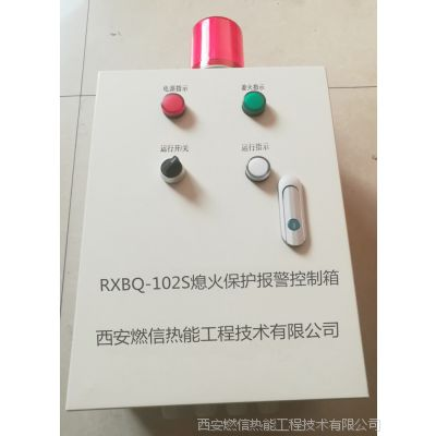 RXBQ-102S防爆型烤包器熄火联控装置 熄火报警器系列产品