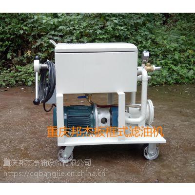 供应板式滤油机-加压过滤