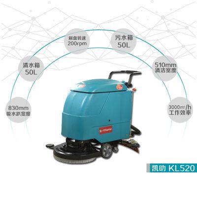 大理石地面油灰拖地机 凯叻手推式洗地机KL520