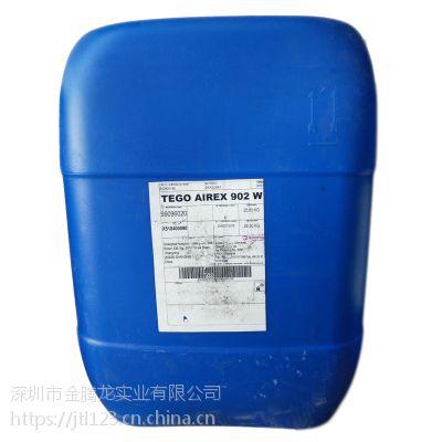 迪高Airex 902 W水性脱泡剂