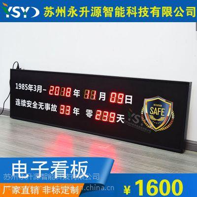 定制安全无事故天数看板安全揭示牌正计时倒计时看板LED显示屏