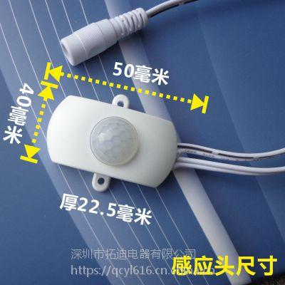 拓迪厂家直销TDL-2023感应器 6V12V24V床底灯红外线人体感应开关