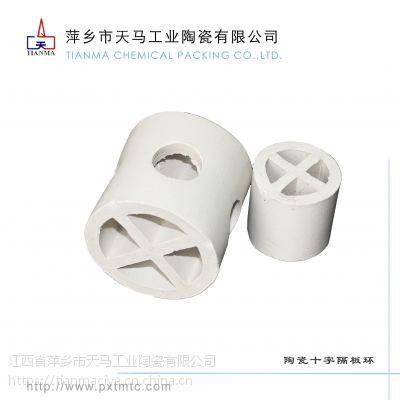 天马陶瓷十字隔板环 陶瓷环保材料 冷却塔填料