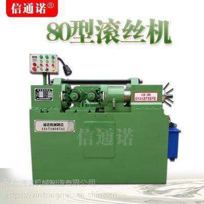 信通诺滚丝机液压丝杠机滚牙机直螺纹滚丝机标准件机械设备厂家