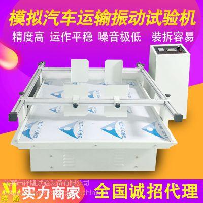 供应模拟汽车运输振动试验机 东莞振动试验机厂家