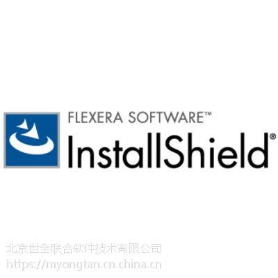 InstallShield Premier 2018 中国区总代