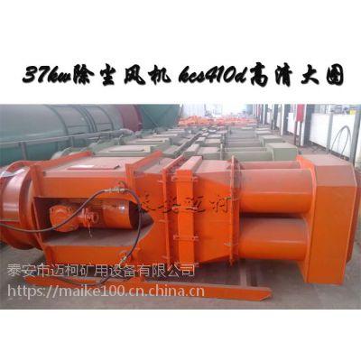37kw轴流式除尘风机,煤矿用湿式除尘风机配件