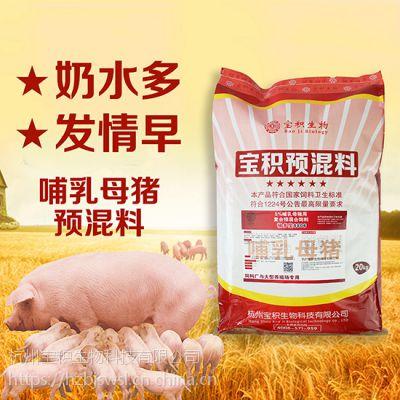 猪预混料代理 宝积中草药哺乳母猪预混料 奶水好 小猪壮