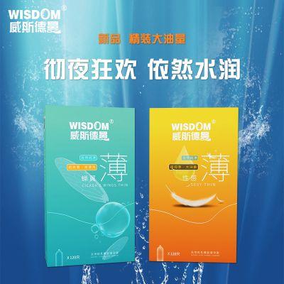 2018新品上市 威斯德曼大油量系列避孕套 计生用品