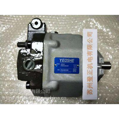 台湾YEOSHE柱塞泵 台湾油升柱塞泵