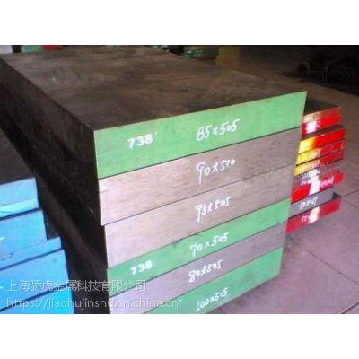 718S塑料进口模具钢
