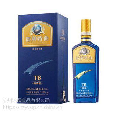 杭州郎牌特曲T6白酒批发商团购