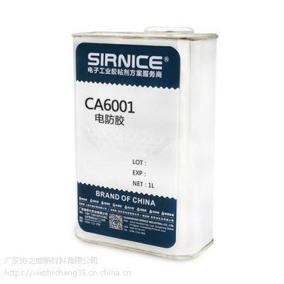 电防胶CA6001完美替代humiseal三防漆UV-40