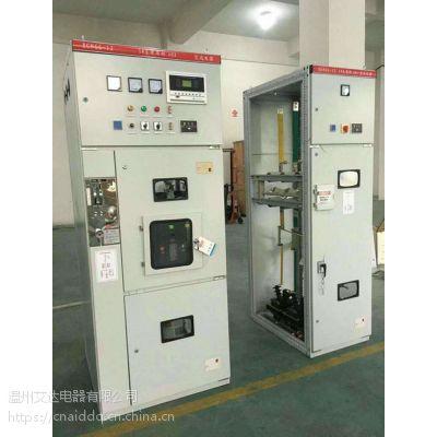 温州艾达 高压环网柜 开关柜 HXGN15 XGN66
