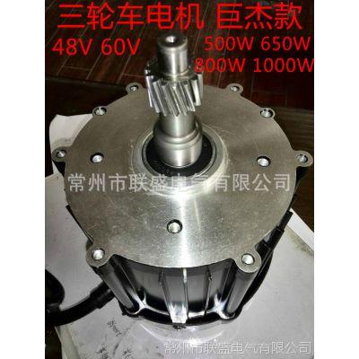 电动三轮车电机 通用巨杰电机 差速电机48V60v500W650W800W1000W
