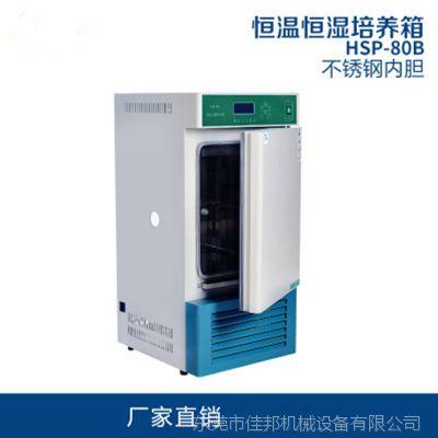 恒温恒湿培养箱高低温实验箱 老化试验箱 佳邦厂家定制