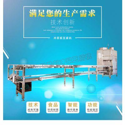 梅州自动点浆冲浆豆腐机设备,不锈钢大型板式冲浆豆腐生产线