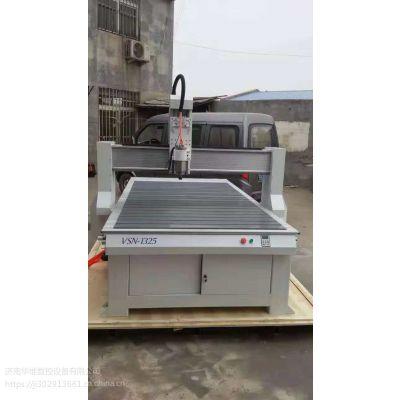 华维数控供应 1325木工雕刻机年底促销 亚克力标牌PVC CNC年底冲量 全网全年低价3台秒杀