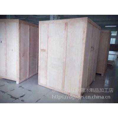 道滘,厚街,沙田专业制作真空包装箱,出口大型设备木箱