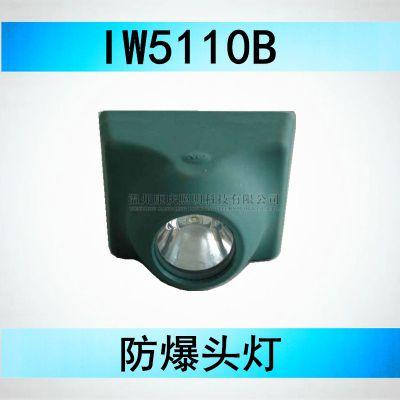 IW5110B防爆头灯 海洋王工矿灯 IW5110B价格