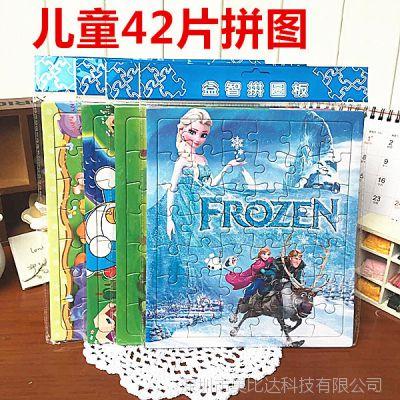 多款42片纸质制儿童小孩平面拼图拼板宝宝早教益智力幼儿玩具批发