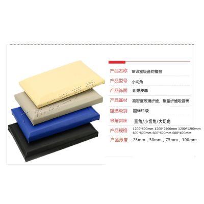 重庆工程阻燃软包吸音板环保耐磨麻布纹软包皮革面料硬包吸音材料