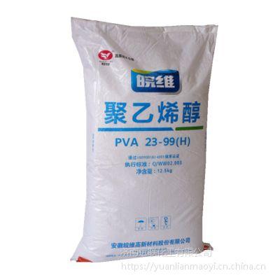 聚乙烯醇 厂家直销 多种型号 絮状袋装 聚乙烯醇