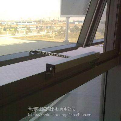精工制造常州欧鹏电动开窗器lt-300mm门窗控制器链条开窗器开窗机批发
