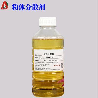 复合粉表面改性剂AD8058粉体粒子与助剂发生化学反应,永久性缔合,耐高温、高压、性能稳定,适用于中