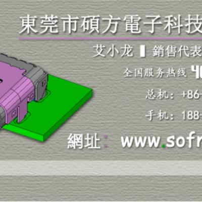 供應碩方多合一卡座CS-601