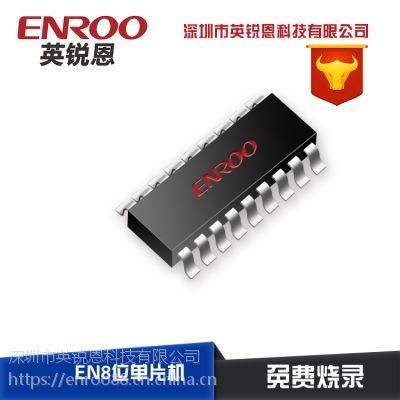电子烟小烟芯片方案提供,英锐恩单片机EN8F677E选型开发