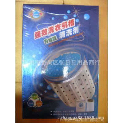 润家150*2包洗衣机槽清洗剂 除垢滚筒全自动杀菌消毒剂 广州批发