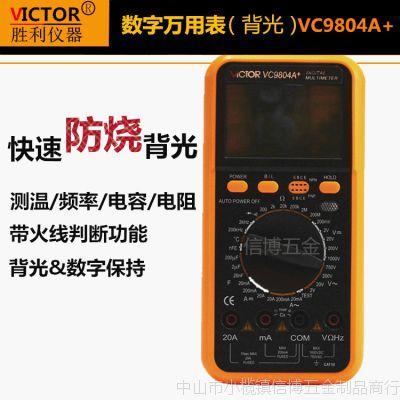 正品胜利 VC890C 防烧数显万用表 原装电池表笔