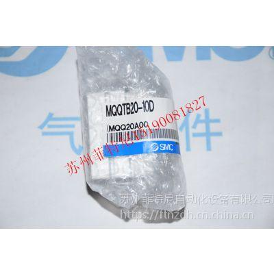 SMC薄型低摩擦气缸 间隙密封标准型 MQQTB20-10D现货