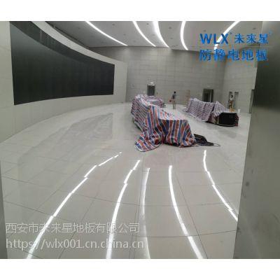 西安陶瓷防静电地板价格,未来星厂家陶瓷防静电地板怎么卖