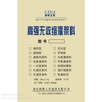 重庆厂家直供孔道压浆料 压浆剂 公路铁路标准