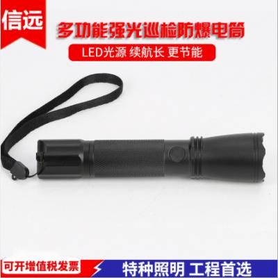 信远照明 JW7623迷你防爆手电筒多功能强光户外led固态防爆手电筒厂家直销