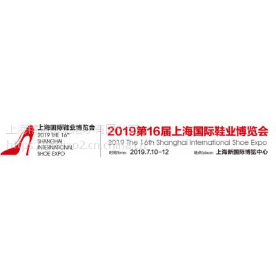 上海国际鞋展览会2019