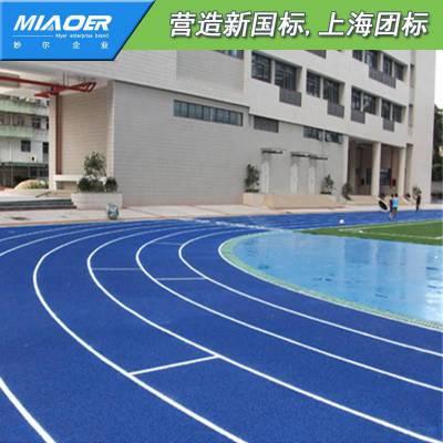 塑胶跑道复合型 塑胶跑道施工工程报价