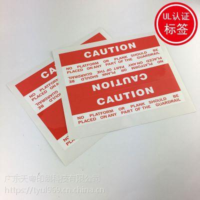 csa标签定做耐高温150度不干胶标签csa出口认证产品标签定做