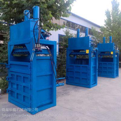 液压打包机多少钱 多功能垃圾压捆机 废料打包机华晨