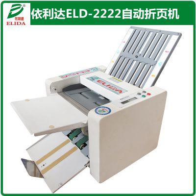 东莞依利达ELIDA鹤山自动折纸机ELD-2222桌上型八种折法